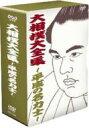 【送料無料】大相撲大全集-平成の名力士 【DVD】