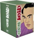 【送料無料】大相撲大全集: 昭和の名力士 【DVD】