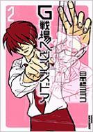 G戦場ヘヴンズドア 2集 IKKI COMIX / 日本橋ヨヲコ ニホンバシヨヲコ  【コミック】