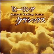 ヒーリング クラシックス 【CD】