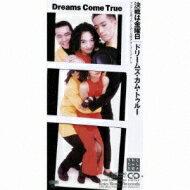 DREAMS COME TRUE (ドリカム) / 決戦は金曜日/太陽が見てる ! 【CDS】