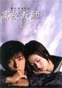 高校教師 1 【DVD】
