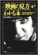 【送料無料】 映画の見方がわかる本 『2001年宇宙の旅』から『未知との遭遇』まで 映画秘宝COLL...