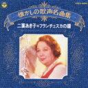 二葉あき子 / フランチェスカの鐘 【CD】