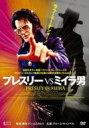 DVD『プレスリーvs.ミイラ男