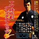 TV時代劇グレイテスト・ヒッツ2 【CD】