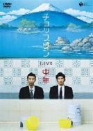 チョップリン / LIVE 中年 【DVD】