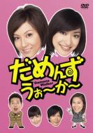 【送料無料】だめんず・うぉ〜か〜 DVD-BOX 【DVD】