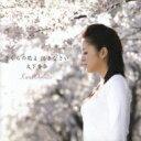 大下香奈 / さくらの花よ 泣きなさい 【CD Maxi】