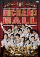 リチャードホール: 貴重な演目: らすとちょいす 【DVD】