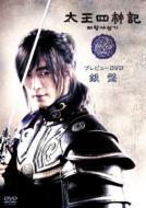 Bae Yong Joon (裴勇俊) ペヨンジュン / 太王四神記プレビューDVD 銀盤 【DVD】