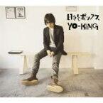 【送料無料】 Yo-king (倉持陽一) ヨーキング / 日々とポップス 【CD】