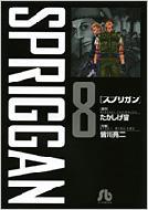 スプリガン 8 小学館文庫 / 皆川亮二 ミナガワリョウジ  【文庫】