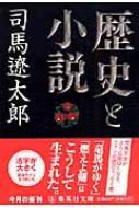 歴史と小説 集英社文庫 / 司馬遼太郎 シバリョウタロウ 【文庫】