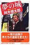夢の城 祥伝社文庫 / 阿木慎太郎 【文庫】