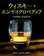 【送料無料】 ウィスキー・エンサイクロペディア / マイケル ジャクソン 【単行本】