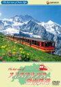 スイスアルプス登山鉄道 【DVD】