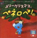 メリークリスマス、ペネロペ! ペネロペしかけえほん / アン・グットマン 【絵本】