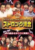 ホリプロお笑いコラボネタNo.1決定戦 ストロング混合 【DVD】