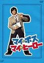 【送料無料】マイ★ボス マイ★ヒーロー DVD-BOX 【DVD】