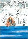 【送料無料】 荒川アンダーザブリッジ 1 ヤングガンガンコミックス / 中村光 ナカムラヒカル 【...