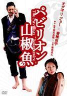 パビリオン山椒魚 プレミアムエディション 【DVD】