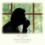 【送料無料】 吉松 隆(1953-) / アイノラ抒情曲集-piano Works: 舘野泉 Etc 【SACD】