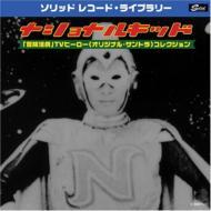 ナショナル キッド: 冒険活劇tvヒーロー主題歌コレクション 【CD】
