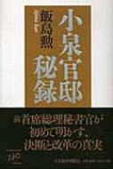 【送料無料】 小泉官邸秘録 / 飯島勲 【単行本】