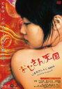 おじさん天国 【DVD】