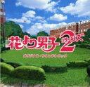 花より男子: 2 (リターンズ) 【CD】