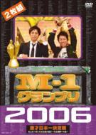 【送料無料】 M-1 グランプリ / M-1 グランプリ 2006: 完全版: 史上初!新たなる伝説の誕生: 完...