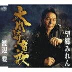 渡辺要 / 大間崎漁歌 / 望郷みれん 【CD Maxi】