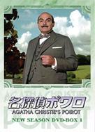 【送料無料】Bungee Price DVD TVドラマその他名探偵ポワロ NEW SEASON DVD-BOX 1 【DVD】