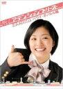 アテンションプリーズ スペシャル ハワイ・ホノルル編 【DVD】