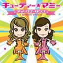 キューティー マミー(堀ちえみ / 松本伊代 / 早見優) / I Wanna Dance 【CD Maxi】