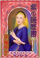 紫の履歴書 / 美輪明宏 ミワアキヒロ 【単行本】
