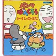 コロちゃんパック: : パンツぱんくろう トイレのうた 【CD】
