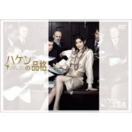 【送料無料】ハケンの品格 DVD-BOX 【DVD】