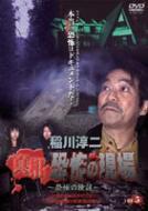 稲川淳二 / 稲川淳二 真相・恐怖の現場 〜恐怖の検証〜 VOL.5 【DVD】