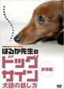 はるか先生のドッグサイン 〜犬語の話し方〜 VOL.1 表情編 【DVD】