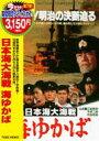 日本海大海戦 海ゆかば 【DVD】