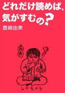 【送料無料】 どれだけ読めば、気がすむの? / 豊崎由美 【単行本】
