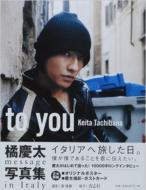 【送料無料】 TO YOU KEITA TACHIBANA / 橘慶太 【単行本】