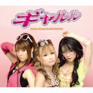 ギャルル / Boom Boom めっちゃマッチョ! 【CD Maxi】