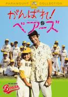 がんばれ!ベアーズ 【DVD】