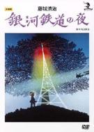 藤城清治 銀河鉄道の夜 【DVD】