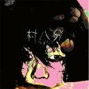 村八分 / くたびれて 【CD】