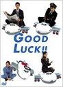 【送料無料】 GOOD LUCK!! DVD-BOX 【DVD】