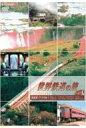世界鉄道の旅 Vol.4 中南米・アフリカ 【DVD】